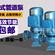 青岛立式管道泵