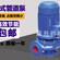 设备冷却循环泵