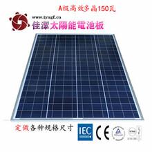 供应太原150瓦多晶太阳能电池板