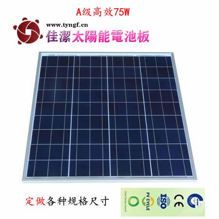 全国供应75瓦多晶太阳能电池板(佳洁牌)