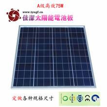 全国供应75瓦多晶太阳能电池板(佳洁牌)图片