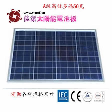 供应合肥50W太阳能电池板