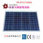 供应50W太阳能电池板图片
