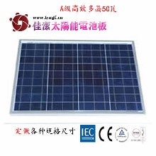 供应海口50W多晶太阳能电池板