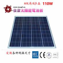 供应郑州110W多晶太阳能电池板