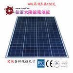 供应150W多晶太阳能电池板