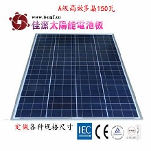 供应150W多晶太阳能电池板图片
