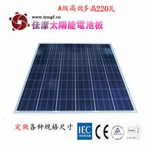 供应云南昆明220W多晶太阳能电池板