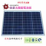 供应佳洁牌JJ-45D45W多晶太阳能电池板图片