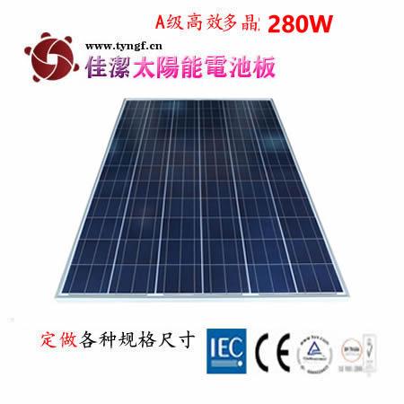供应青海兰州280W多晶太阳能电池板