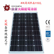 提供辽宁沈阳各种规格太阳能电池板定做
