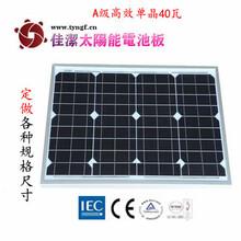 供应南宁40W单晶太阳能电池板
