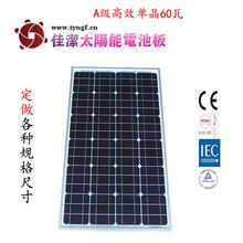 供应内蒙古呼和浩特60W单晶太阳能电池板