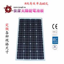 供应佳洁牌60W单晶太阳能电池板图片
