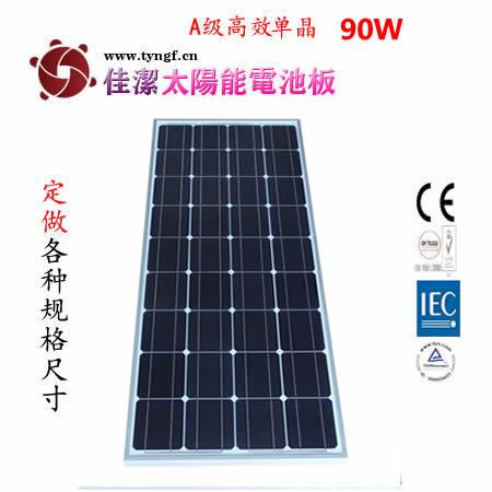供应90W太阳能电池板(单晶)