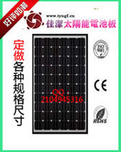 供应山东东营250W单晶太阳能电池板图片