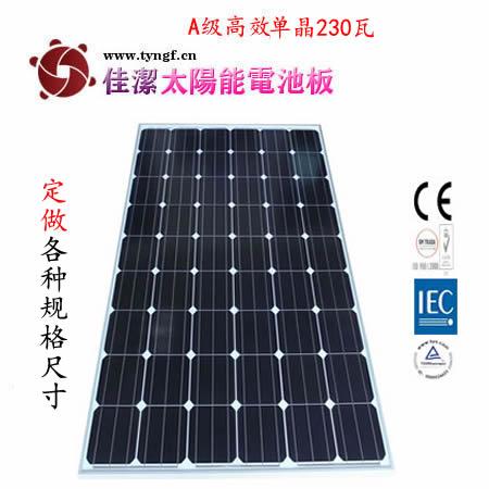 供应黑龙江哈尔滨230W单晶太阳能电池板
