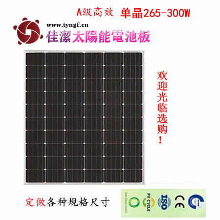 沈阳太阳能电池板太阳能发电板单晶265-300W太阳能发电板