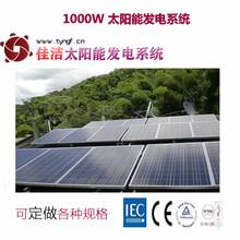 新疆1000W太阳能发电系统乌鲁木齐太阳能电池板