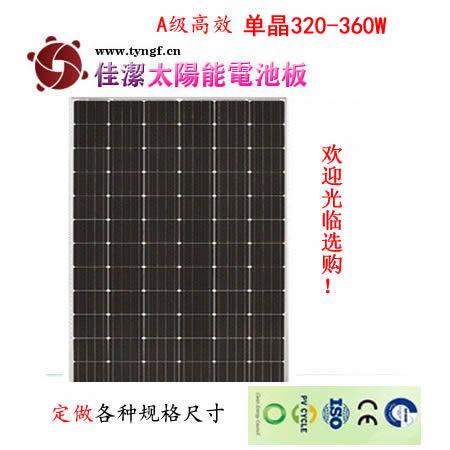 全国低价直销佳洁牌72片串320-360W单晶太阳能电池板