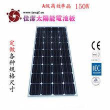 全国低价直销佳洁牌150W单晶太阳能电池板图片