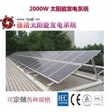 全国低价直销佳洁牌JJ2000DY2000W太阳能发电系统