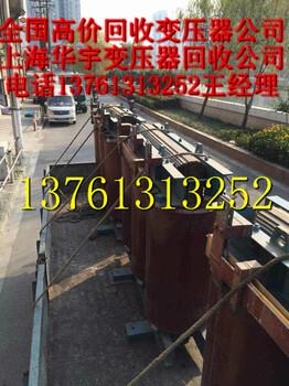 变压器回收多少钱,上海二手变压器回收批发,变压器回收厂家介绍