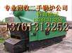 上海锅炉回收二手锅炉回收价格全国废旧锅炉回收专业回收拆除各类锅炉