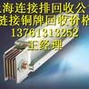 上海配電柜回收公司