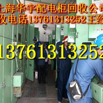 上海废旧配电柜回收配电柜开关箱回收配电柜变压器回收