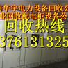 北京配电柜回收