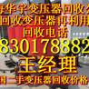 專業回收變壓器