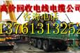 南京電纜線回收-江蘇南通回收電纜線