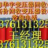 变压器回收上海变压器回收公司价格专业回收变压器公司上海变压器回收公司