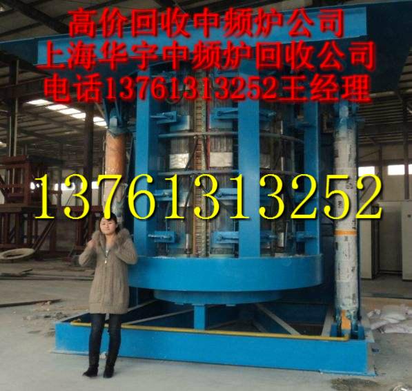 中频炉回收/旧中频炉回收报废中频炉回收。