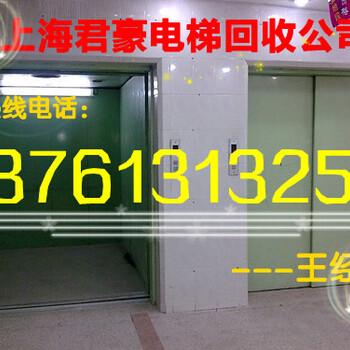 電梯回收上海電梯回收公司二手電梯回收拆除公司