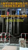 电力变压器回收价格上海二手干式变压器回收公司冲击变压器回收公司整流变压器回收