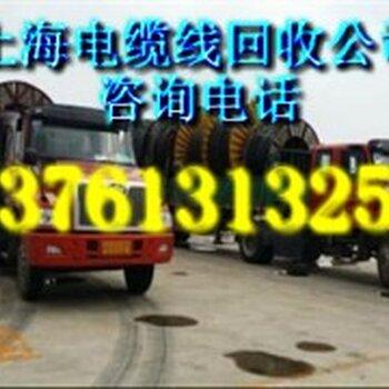 电缆线回收上海电缆线回收公司价格