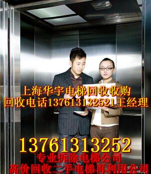 电梯回收,上海电梯回收公司