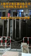 变压器回收上海变压器回收公司上海变压器回收价格上海废旧变压器回收公司