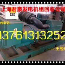 苏州发电机回收苏州发电机回收公司苏州发电机组回收价格表