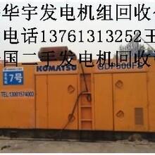 杭州发电机回收杭州发电机回收公司杭州发电机组回收价格表