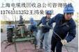 昆山电缆线回收公司昆山电缆线回收公司苏州电缆线回收多少钱一米
