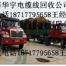 苏州电缆线回收苏州电缆线回收公司苏州回收电缆线公司