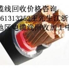 杭州电缆线回收杭州电缆线回收公司价格表