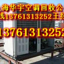 空调回收上海空调回收公司上海中央空调回收公司