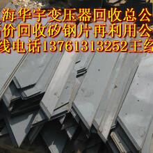 矽钢片回收上海矽钢片回收公司专业高价矽钢片硅钢片回收变压器矽钢片