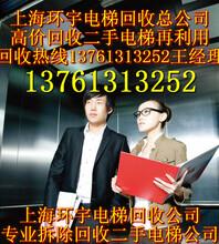 电梯回收、上海电梯回收公司,二手电梯回收,废旧电梯回收,回收电梯