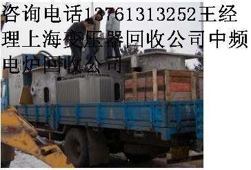 中频炉回收、上海中频炉回收公司专业回收中频炉上海中频炉成套设备回收公司