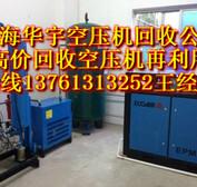 空压机回收上海旧空压机回收公司苏州空压机回收无锡二手空压机回收南京二手空压机回收